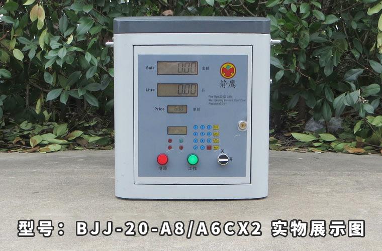 BJJ-20-A8\A6CX2展示