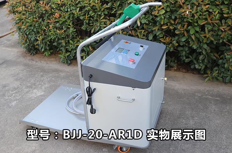 BJJ-20-AR1D展示